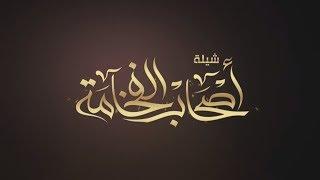 اصحاب الفخامة I فيصل بن راجس السبيعي I أداء فلاح المسردي