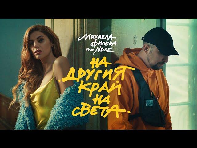 Mihaela Fileva feat. NDOE - На другия край на света (Official Video)