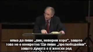 Джон Пайпър: Не правете от Бога рогоносец (бг субтитри)