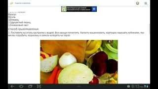 Рецепты в картинках - приложение на андроид