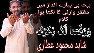 Wara Fana Laka Zikrak  Muzaffar Warsi Best Naqbat By Shahid Mehmood Attari