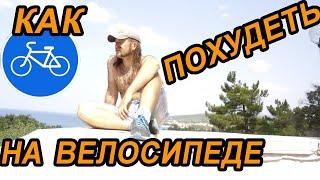 постер к видео Как похудеть ездя на велосипеде