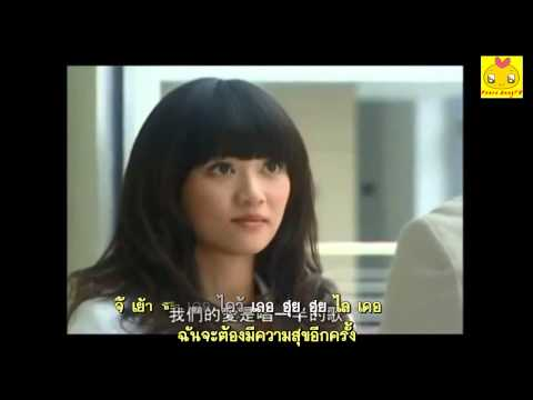 [Karaoke Thaisub] My Happiness - Walkie Talkie (Fated To Love You OST)