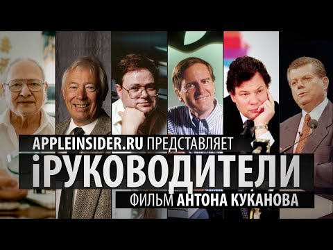 IРуководители. Документальный фильм AppleInsider.ru