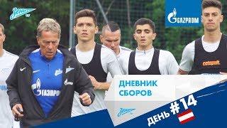 Дневник «Газпром»-тренировочных сборов: первая тренировка в Кицбюэле