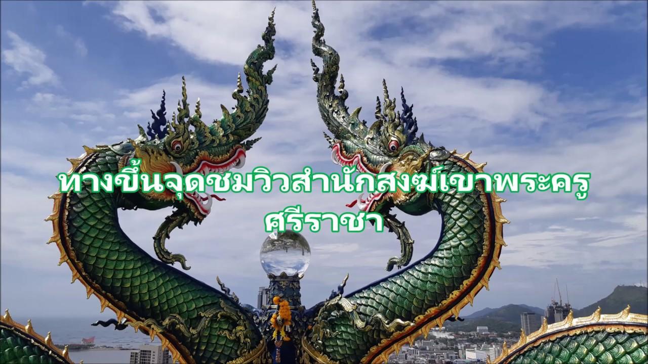 ทางขึ้นสำนักสงฆ์เขาพระครู ศรีราชา ชลบุรี