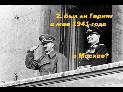 Д Е Галковский.  Что делал Геринг в мае 1941 года в Москве?