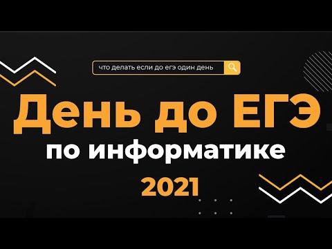 ЕГЭ по информатике 2021   День до ЕГЭ