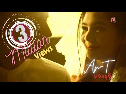 Chit Nay Pho - AR-T