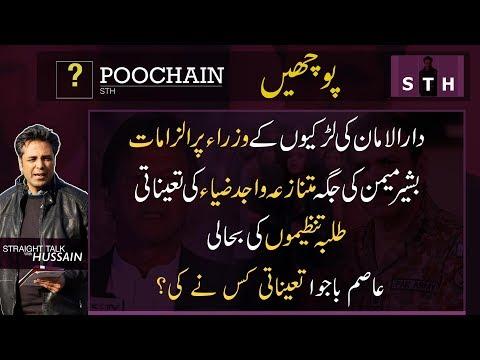 #Poochain   بشیر میمن کی جگہ متنازعہ واجد ضیاءکی تعیناتی، دارالامان کی لڑکیوں کے وزراءپر الزامات