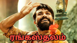 Rangasthalam tamil dubbed movie|tamil remake|tamil dubbed