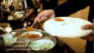 Изысканный завтрак с русским столом/ Exquisite breakfast with Russian dishes