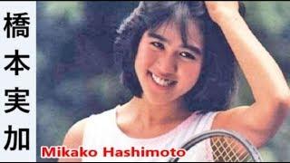 橋本実加子の橋本画像集です。(はしもと みかこ)Mikako Hashimotoは、...