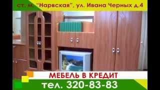 Дом мебели Нарвский интернет-магазин(http://www.savspb.ru/, 2013-02-23T02:57:38.000Z)