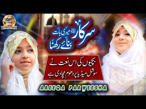 Areeqa Parweesha Sisters - New kalam 2019 - Mere Sarkar Meri baat-Official Video - Kids Naat  2019