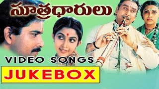 Sutradharulu Telugu Movie Full Video songs jukebox || Bhanuchandar,ANR, Ramyakrishna