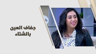 د. روان الفار - جفاف العين بالشتاء