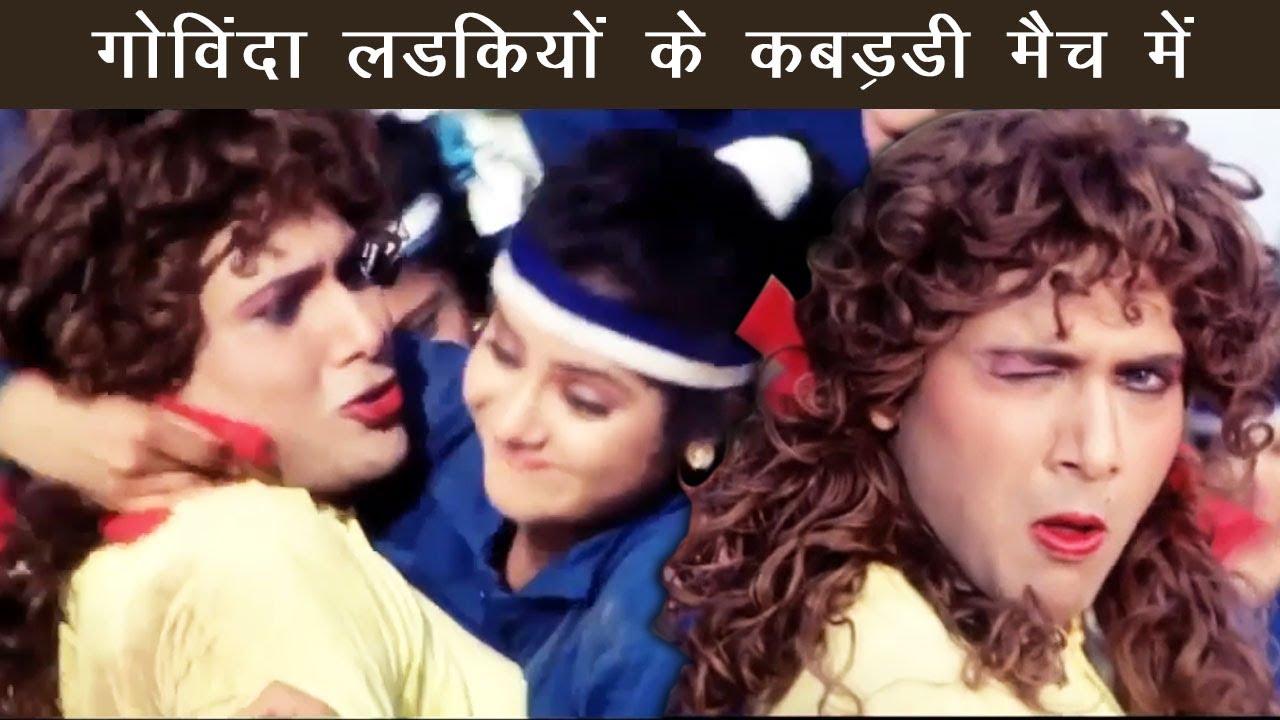 गोविंदा लड़कियों के कबड्डी मैच में | Govinda, Divya Bharti | Shola Aur Shabnam