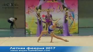 Арина Логачева,Запорожье,без предмета,лето 2017