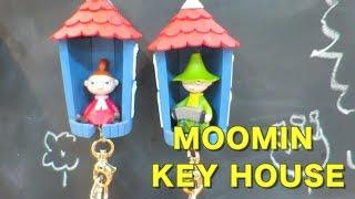 かわいいキーホルダーだね! ムーミンハウスに収納できるキーホルダー。...