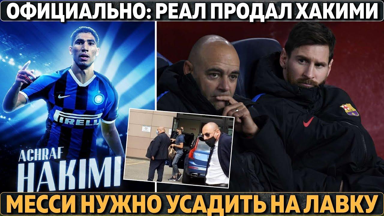 """Официально: Реал продал Хакими ●""""Месси нужно усадить в запас""""● Перес против фанов в Ла Лиге"""