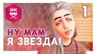 НУ МАМ, Я ЗВЕЗДА! / The Sims 4: Путь к Славе / #1