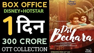 Dil Bechara Box Office Collection,Sushant Singh Rajput,Dil Bechara Ott Release Box Office Collection