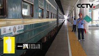 《一线》嫁娶陷阱(下):郑州铁路警方经过调查后发现 顾龙就是这起拐卖妇女案的下线 20190410   CCTV社会与法