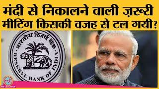 RBI की Monetary Policy Committee (MOC) की meeting के टलने में किसका हाथ? Modi government