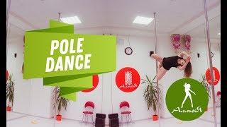 Pole Dance (Марина Стульникова) - студия танцев Алмея