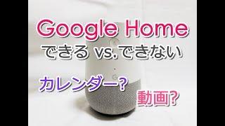 Google Home できる vs. できない: カレンダーは? Chromecast 動画は? [VLOG:6]