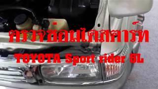 ตรวจซ่อม มอเตอร์สตร์ท TOYOTA Sport rider 4WD 5L