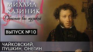 Чайковский, Пушкин, Онегин | Михаил Казиник | Выпуск №10 (2020)