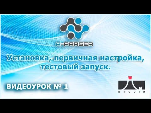 A-Parser - первый видеоурок - ЗНАКОМСТВО