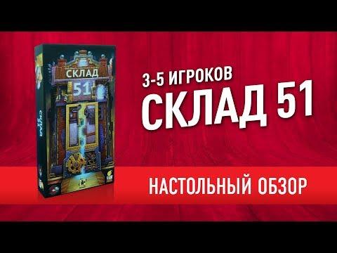 Настольная игра «СКЛАД 51» Обзор: правила и мнение //