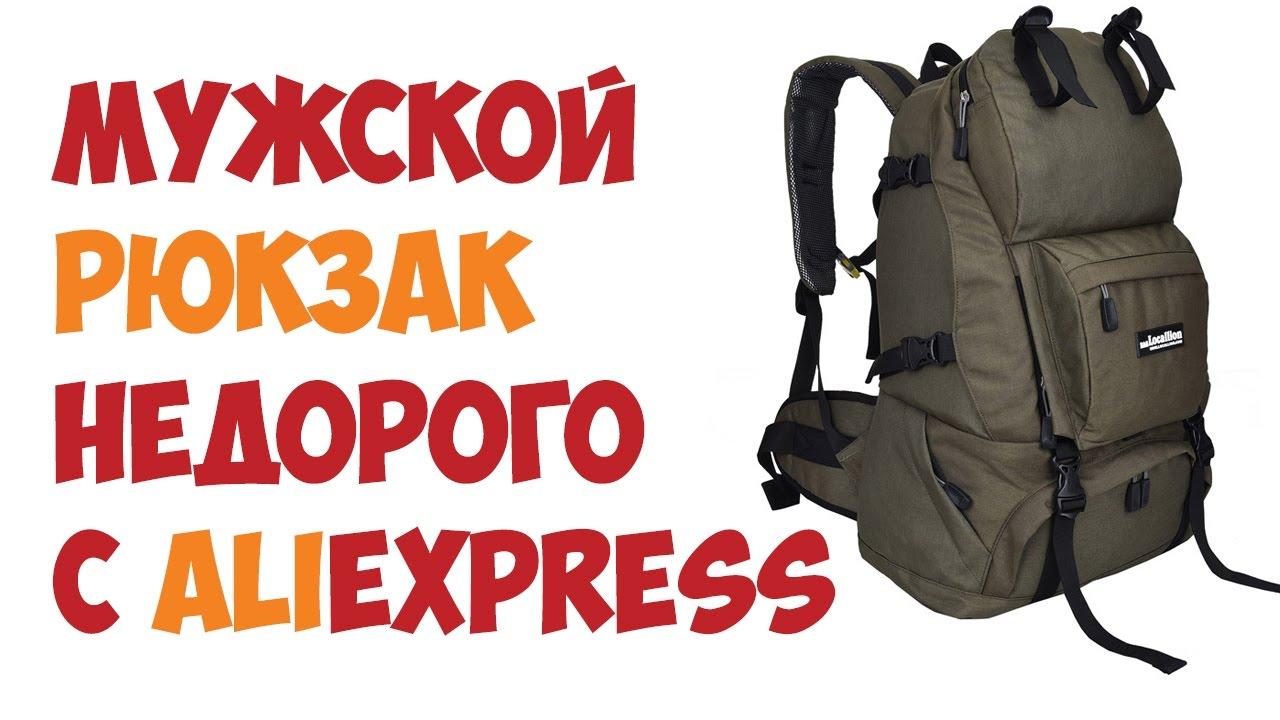 Сегодня я покажу первый рюкзак с Aliexpress, который смог сделать |  Лучший Рюкзак для Путешествий