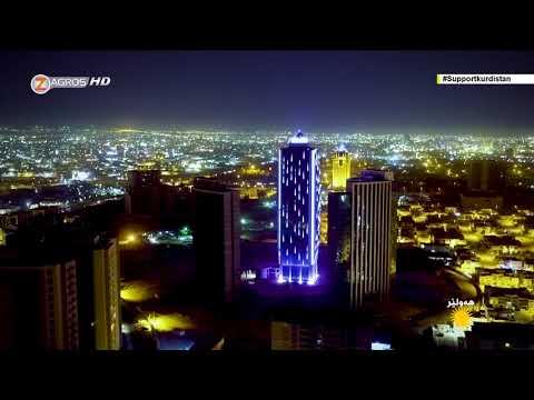 ليالي مدينة أربيل   Erbil City at night