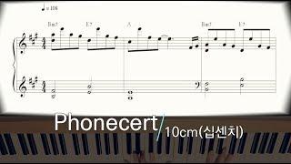 10cm (십센치) 'Phonecert' (폰서트) Piano Sheet Music 피아노 조금 쉬운 악보