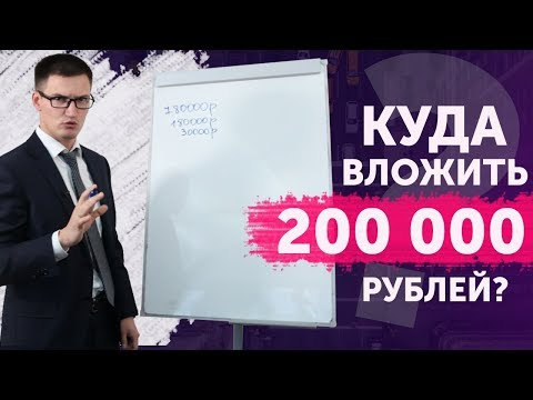 Как приумножить 200000 рублей