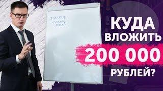 Куда вложить 200 000 рублей? Реальный пример