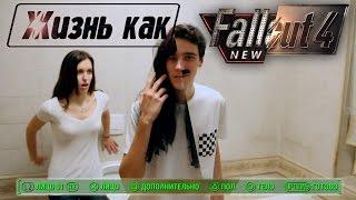Жизнь как Fallout dankarization ПОПАЛ В ИГРУ