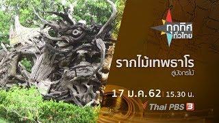 ทุกทิศทั่วไทย : ประเด็นข่าว ( 17 ม.ค. 62 )