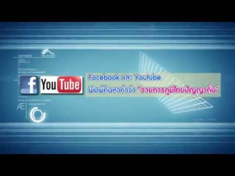 รายการวิทยุ ภูมิไทยปัญญาถิ่น 01-10-57