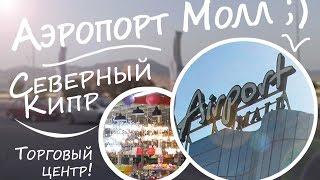 видео торговый центр