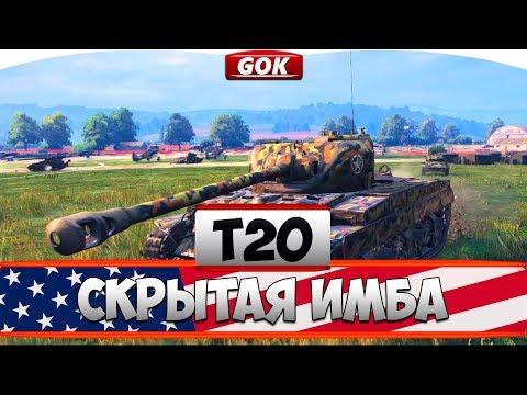 T20 ГАЙД - СКРЫТАЯ ИМБА WOT