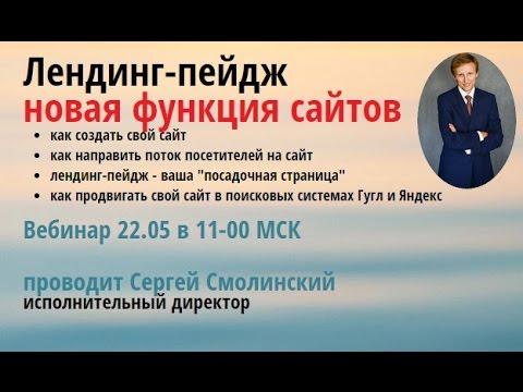 Свой сайт Орифлейм + лендинг пейдж БЕСПЛАТНО - 22.05.2015 запись вебинара Сергея Смолинского