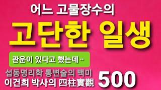 백산사주TV 白山 李健熙 博士의 四柱實觀 500-024…