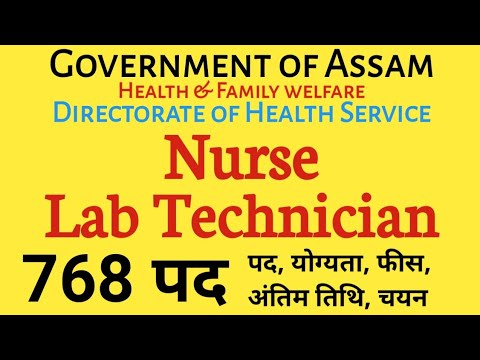 DHS Assam Vacancy For The Post Of Staff Nurse Laboratory Technician Government Of Assam Vacancy 2020