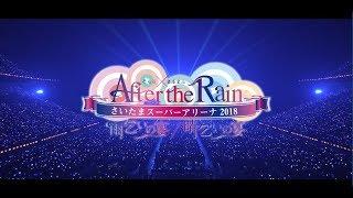 After the Rain さいたまスーパーアリーナ2days ダイジェスト映像