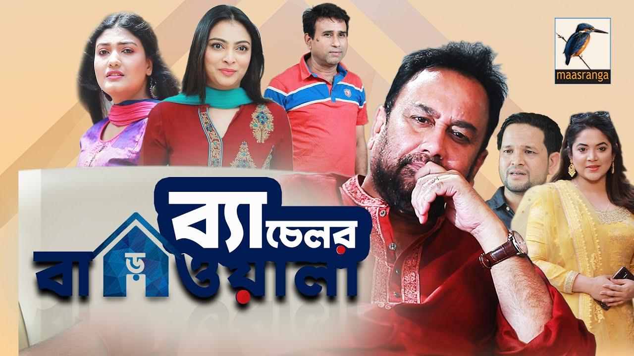 Download Bachelor Bariowala | ব্যাচেলর বাড়িওয়ালা | Zahid Hasan, Nabila | Eid ul Azha 2021 | Natok